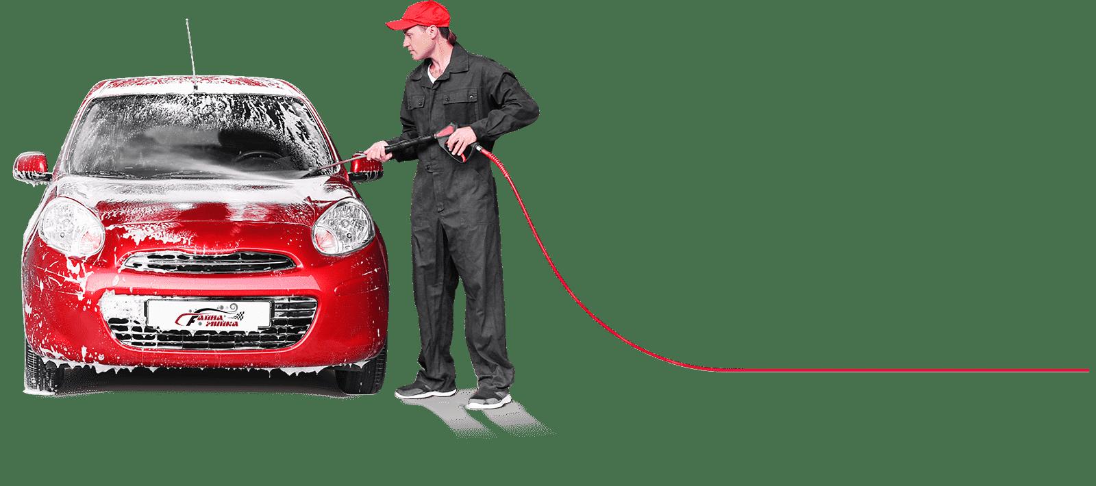 Мийка автомобіля.
